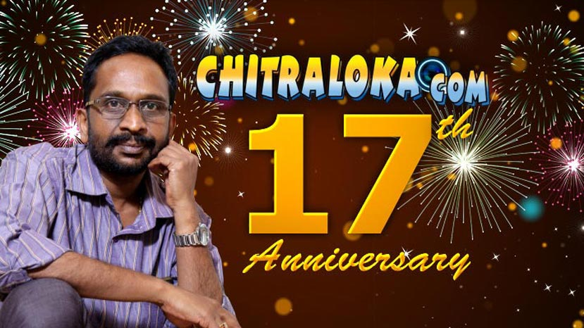 chitraloka 17 years birthday