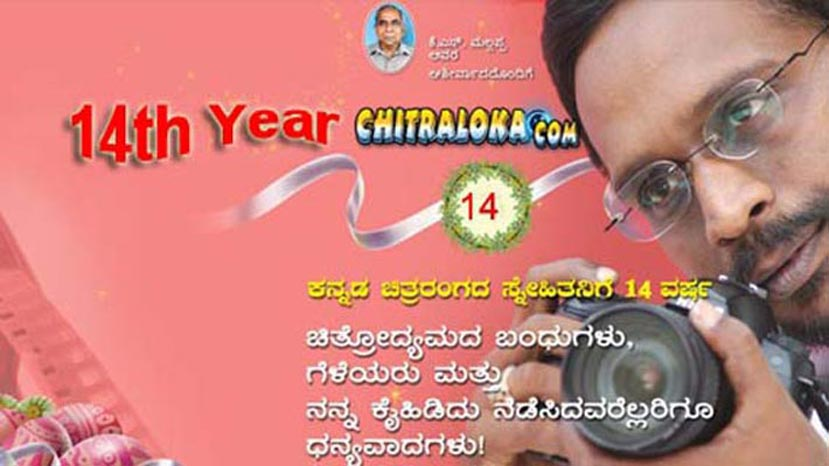 chitraloka 14th year