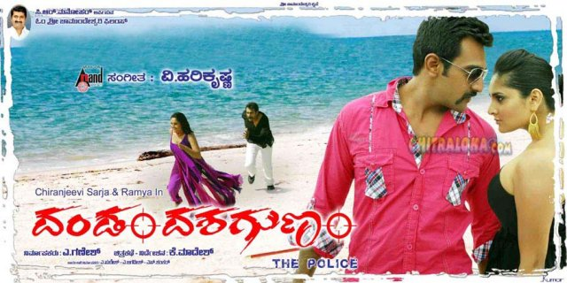 Dandam Dashagunam Movie Images
