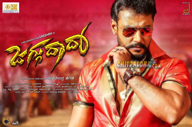 Jaggu Dada Movie Gallery