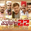 March 22 Movie Image
