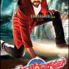 Thirupathi Express Movie Image