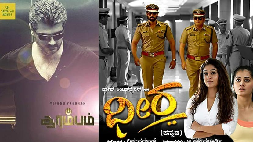 dheera movie released