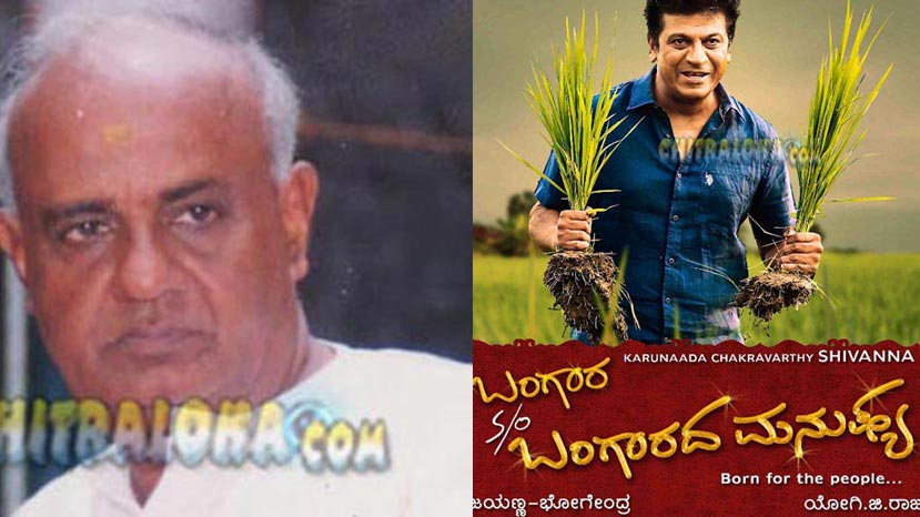 devegowda to watch bangara