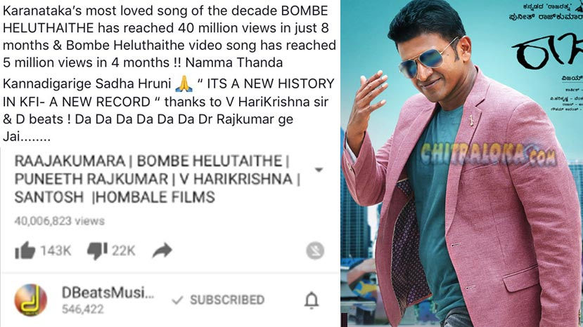 raajakumara breaks another another record