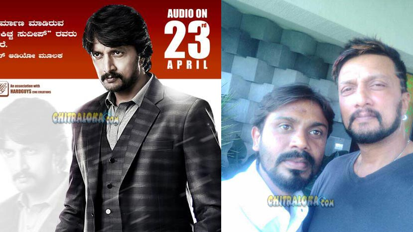 rajaru audio launch by sudeep