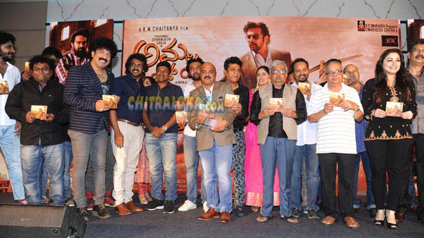 amma i love you audio launch wonders
