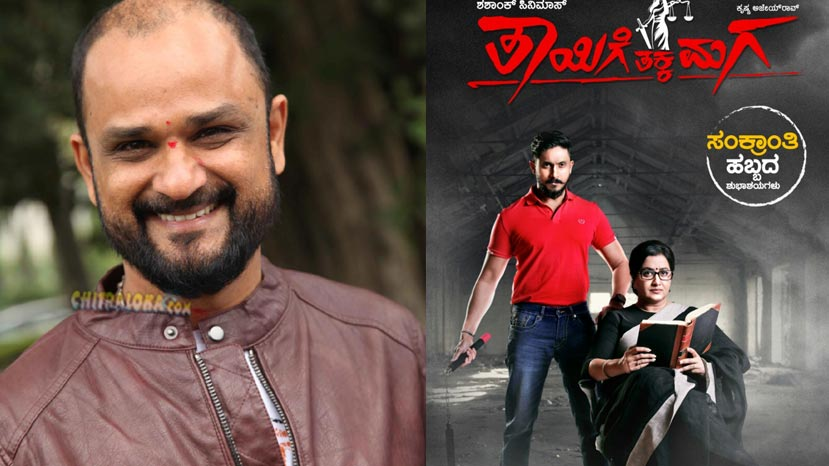 shashank itself to direct thayige thakka maga