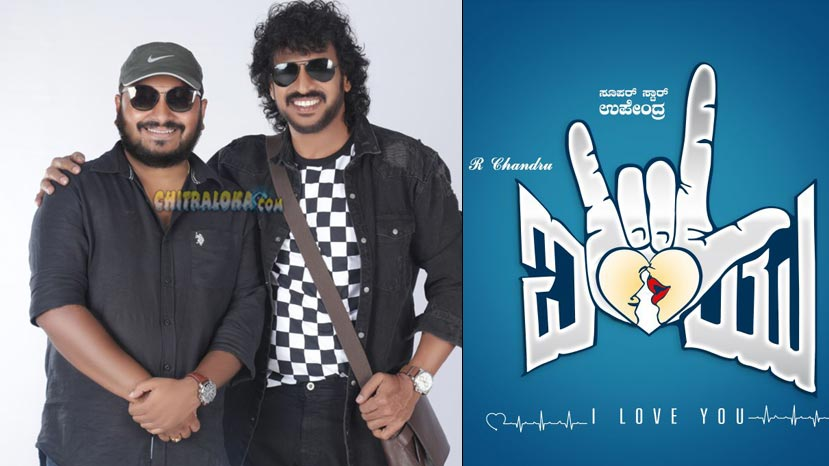 upendra hints about i love you story