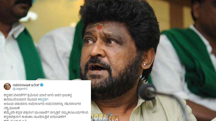 jaggesh lashes out at kgf movie trollers