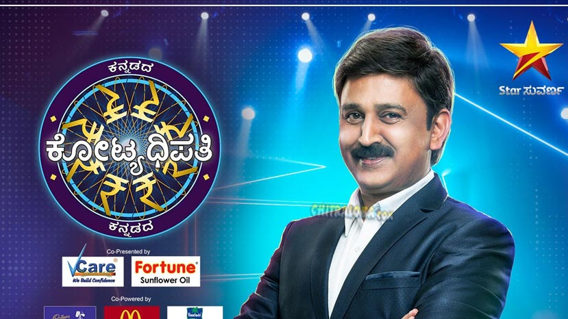 kannadadha kotyadhipathi from june 25th