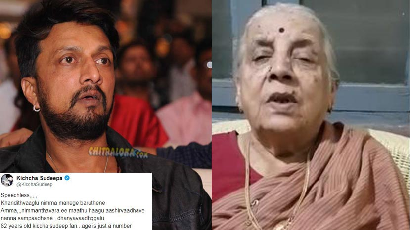 sudeep is speechless over his 82 year old fan