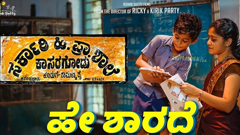 rishab shetty's prarthana song