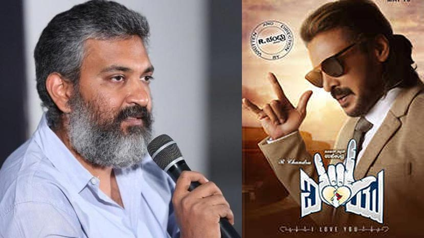 rajamouli to release i love you songs
