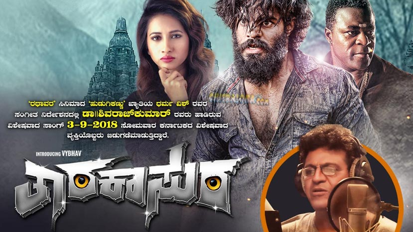 tarakasura first song sung by shivarajkumar