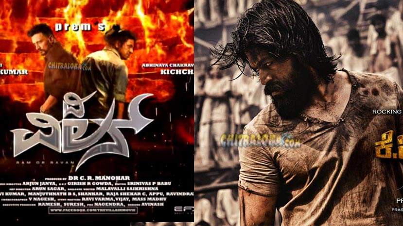 will the villain and kgf release together?