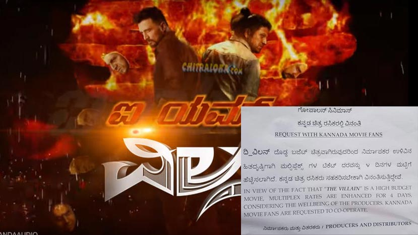 the villain producer and distributoe appeal to kannada movie lovers