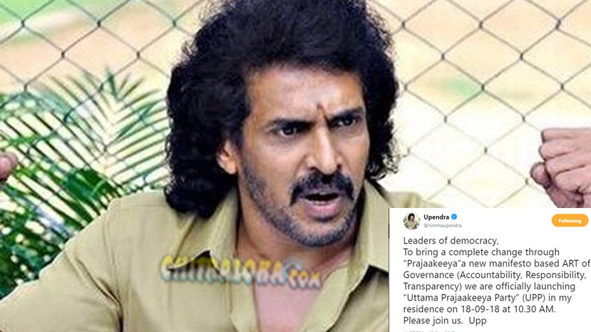 upendra to lanch his party today