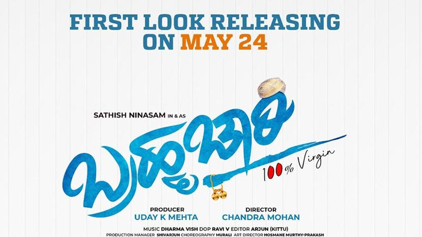 first look of bramhachari on may 24th