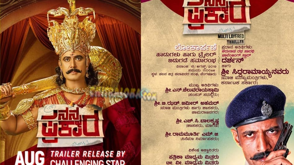 challenging star darshan to launch anna prakara trailer