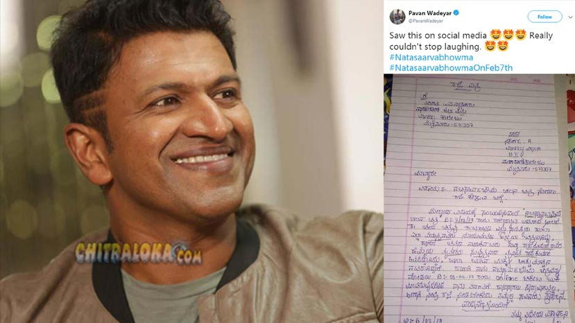 puneeth fans applies for leave