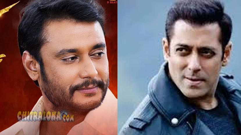 yajamana producer calls darshan sandalwood salman khan