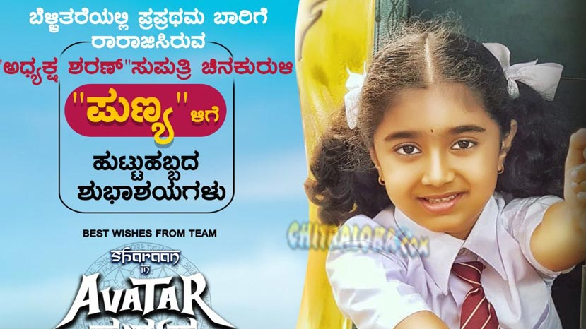 sharan's daughter enters film industry