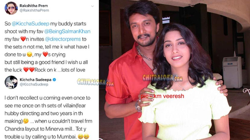 rakshitha sudeep's friendly banter
