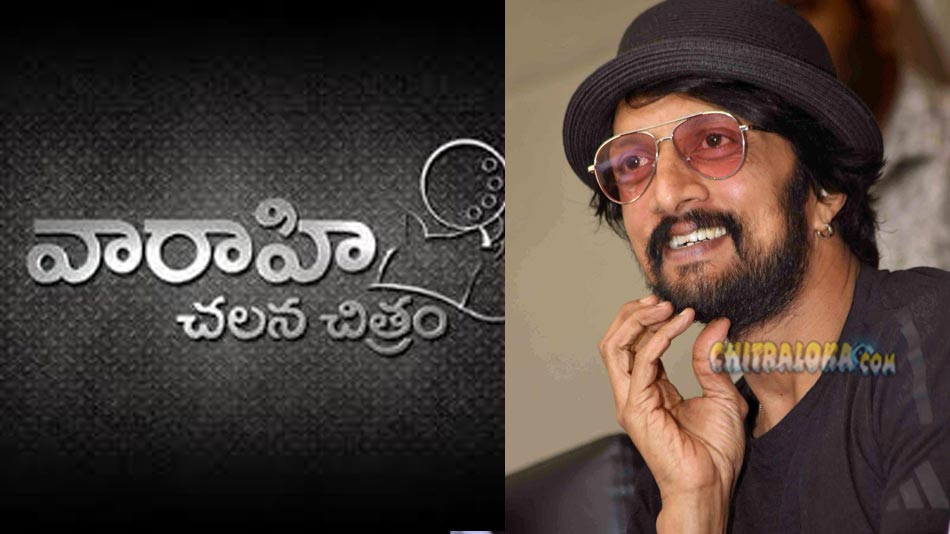 there is an interesting story between sudeep ad varahi chalan chitram