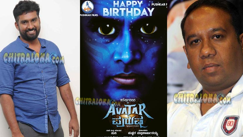 sharan's next is avatar purusha