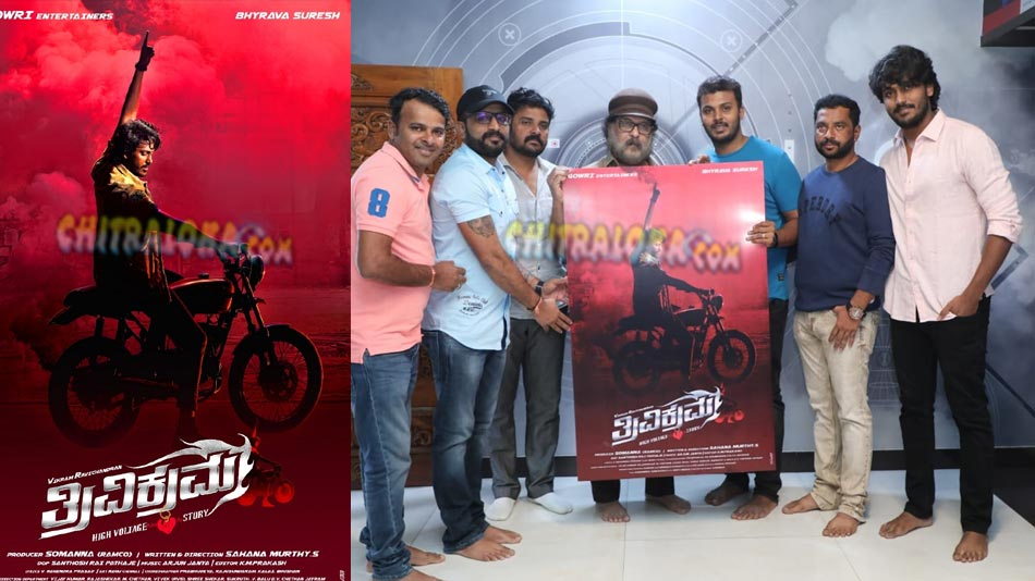 first look of trivikrama released