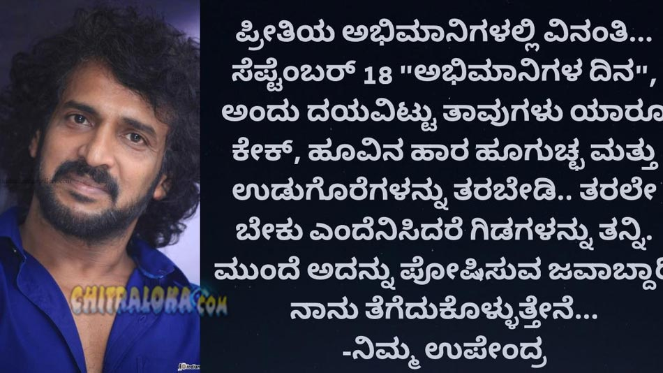 upendra requests his fans to bring saplings