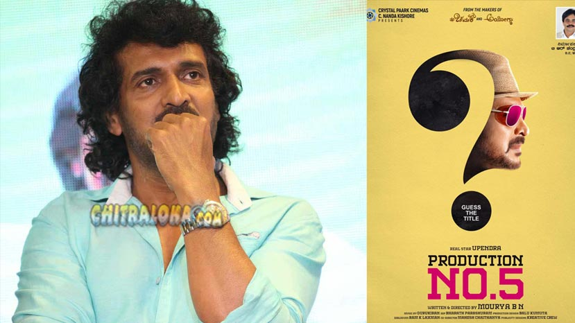 is question mark the title of upendra's new film