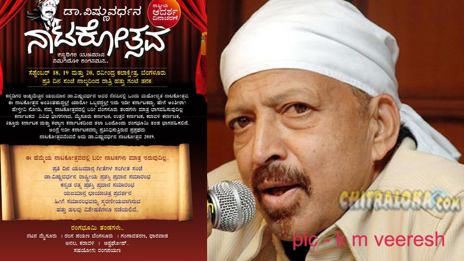 tribute to dr vishnuvardhan with dramas
