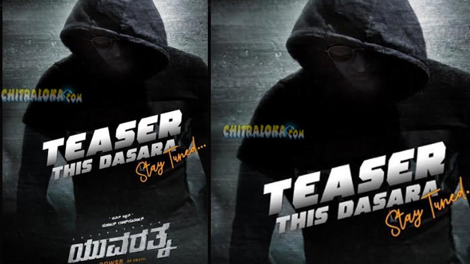 yuvaratna teaser for dasara