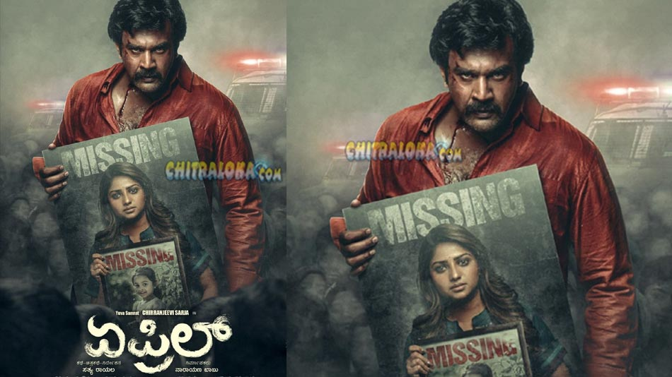 chiru looks out for missing rachita ram in april