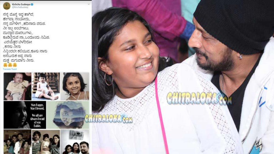 sudeep pens down a lovely poem to his daughter saanvi