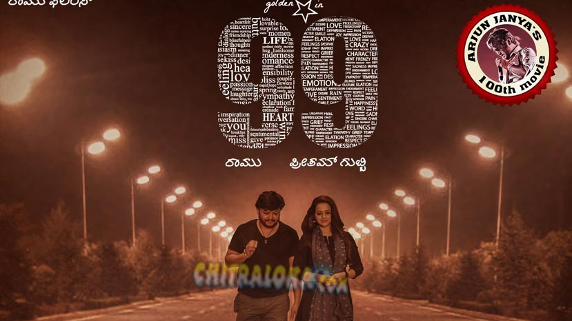 99 movie review