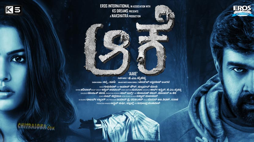 aake movie review