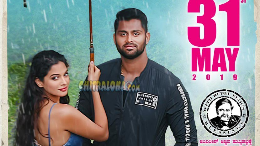 amar release date fixed