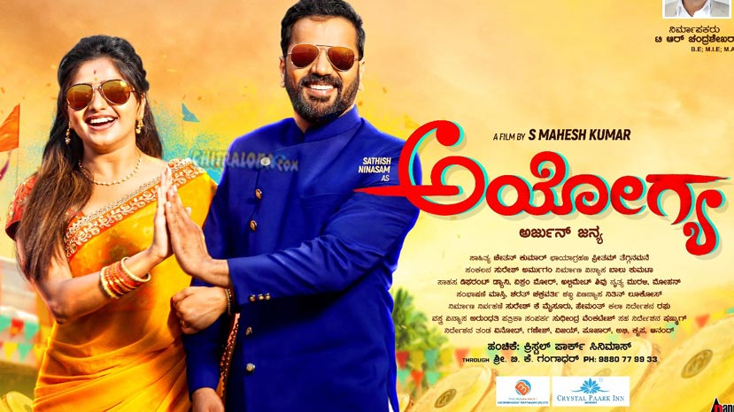 ayogya hindi dubbing rights sold for 81 lakhs