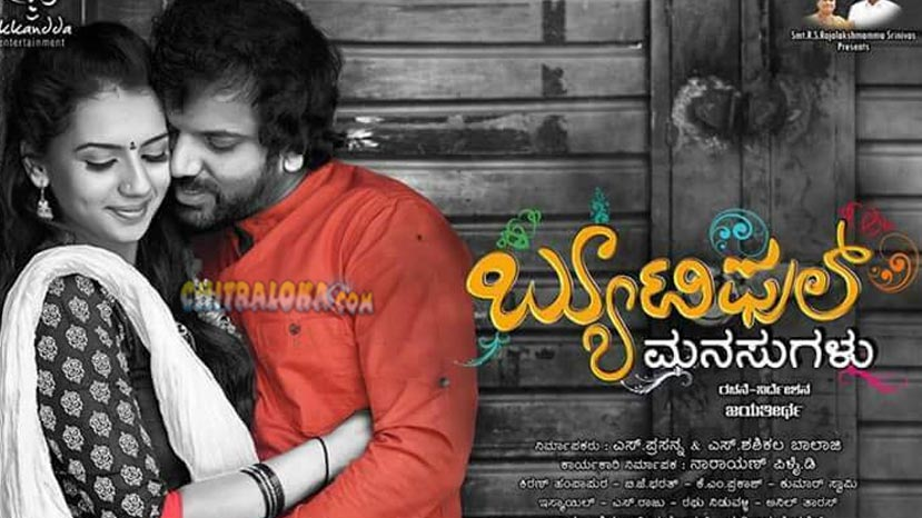 beautiful manasugalu movie image