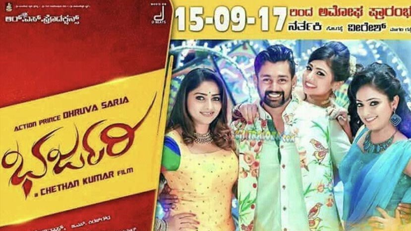 bharjari to release on sep 15th