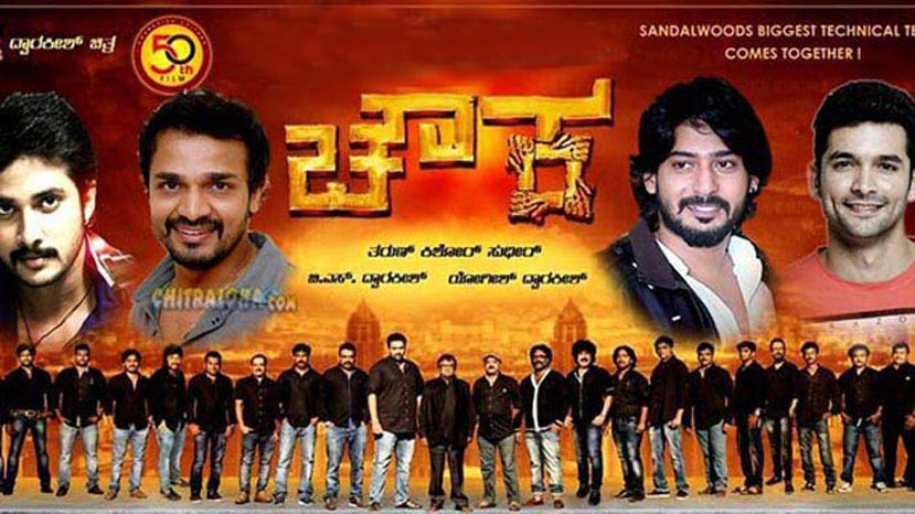 Chauka Kannada Movie All Songs Lyrics