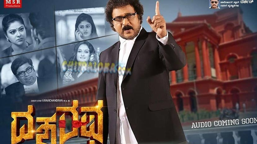 ravichandran fans thrilled over mass dialogues