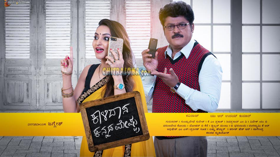 a complete comedy ride with  strong message is kaalidasa kananda mestru