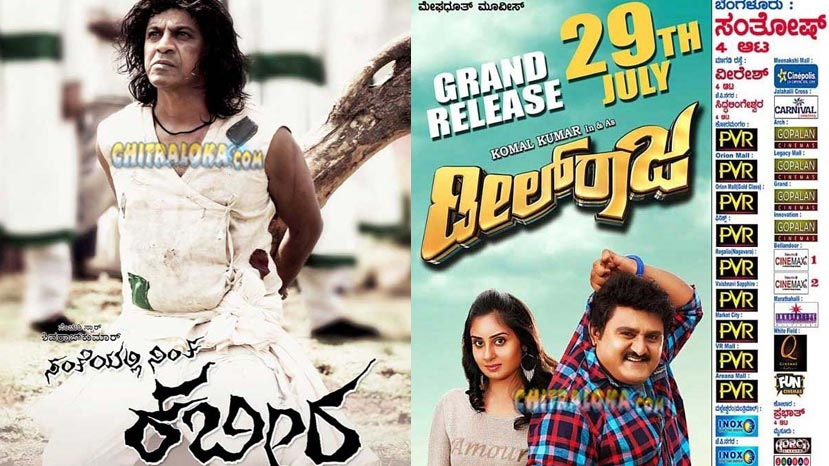 kabira deal raja movie image