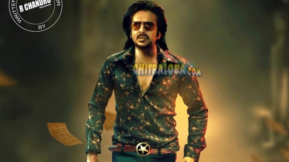 chandru upendra's new film titled kabza