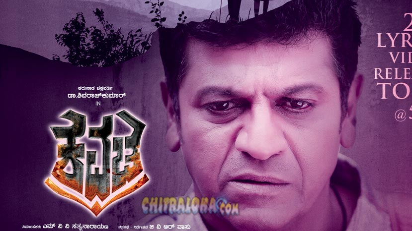 kavacha to release during ugadi