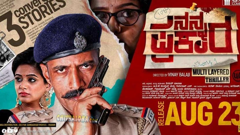 nanna prakara to release on august 23rd